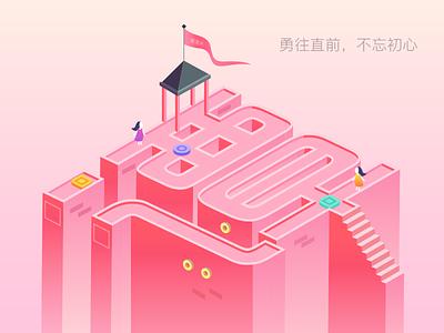 仿纪念碑谷风格字体设计   谭 谭清水 design font style valley monument