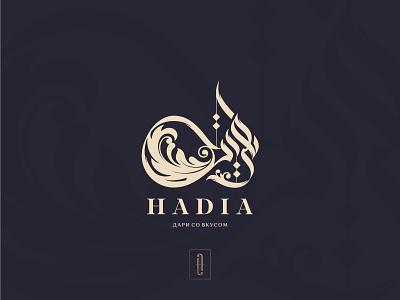 Hadia Arabic calligraphy logo logodesign arabiclogo calligraphy design arabic design arabic calligraphy arabicdesign arabiccalligraphy calligraphy arabic