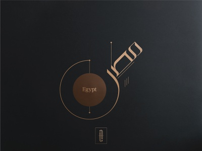 Egypt Arabic calligraphy arabian logodesign arabiclogo calligraphy design arabic design arabic calligraphy arabicdesign arabiccalligraphy calligraphy arabic