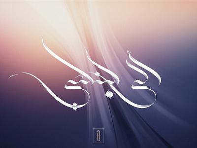 الى ابنائي freestyle Arabic calligraphy arabian arab arabiclogo calligraphy design arabic design arabic calligraphy arabicdesign arabiccalligraphy calligraphy arabic