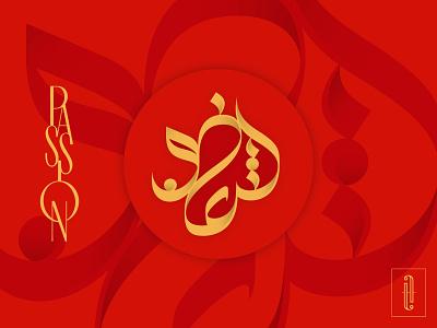 PASSION Arabic Calligraphy arabian logodesign arabiclogo calligraphy design arabicdesign arabiccalligraphy arabic design arabic calligraphy calligraphy arabic