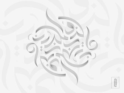 Arabic Calligraphy for a book cover logo arabian arabiclogo calligraphy design arabic design arabic calligraphy arabicdesign arabiccalligraphy calligraphy arabic