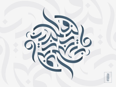 Arabic Calligraphy for a book cover arabian art arabiclogo calligraphy design arabic design arabic calligraphy arabicdesign arabiccalligraphy calligraphy arabic