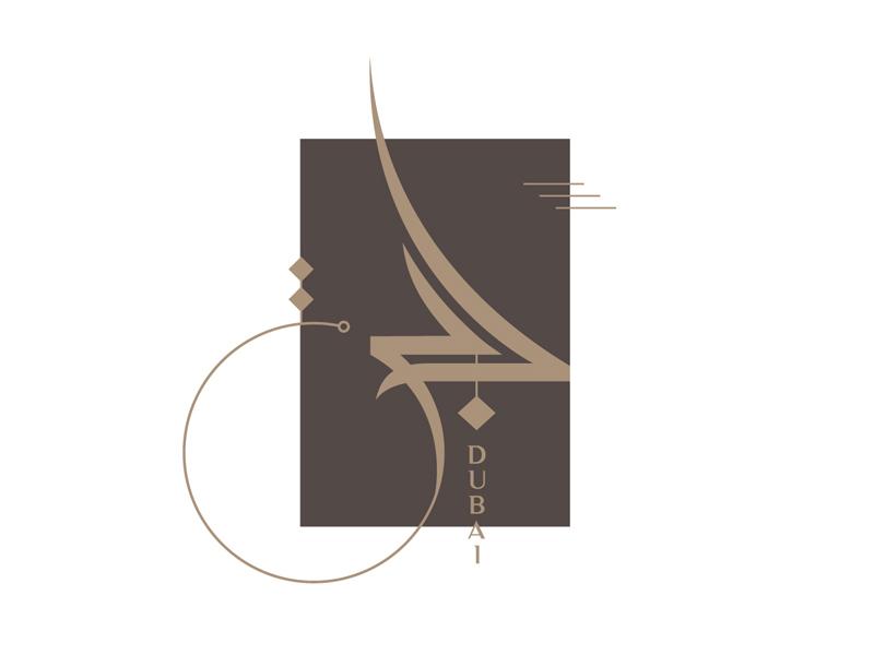 Dubai uae dubai arabiccalligraphy arabicdesign art calligraphy arabic