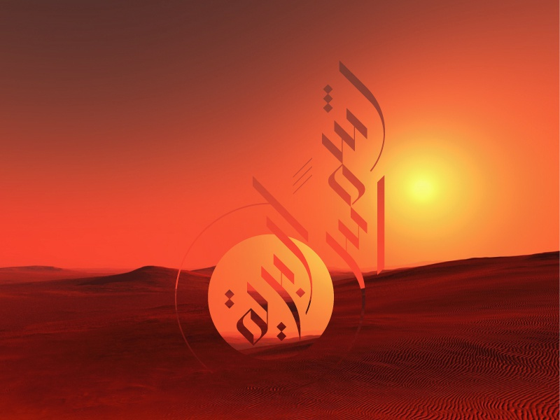 The Wild Sun arabian calligraphy design arabic design arabic calligraphy arabiccalligraphy arabicdesign art arab calligraphy arabic