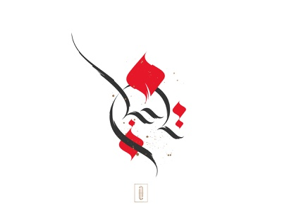 Tanya Arabic calligraphy arabian calligraphy design arabiclogo arabic design arabic calligraphy arabiccalligraphy arabicdesign arab calligraphy arabic