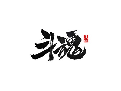斗魂 font 书法 字体 设计 logo