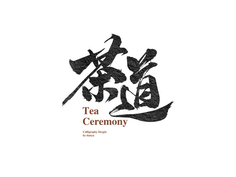Calligraphy 字体 书法 illustration calligraphy 设计
