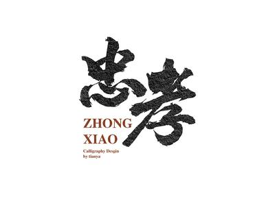 Calligraphy calligraphy typography 设计 书法