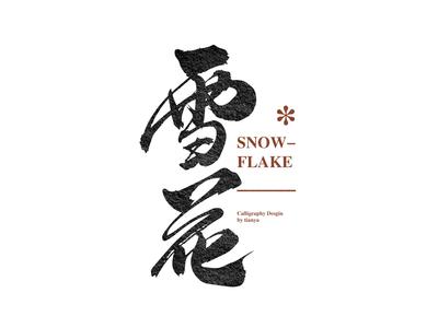Calligraphy calligaphy 书法 设计