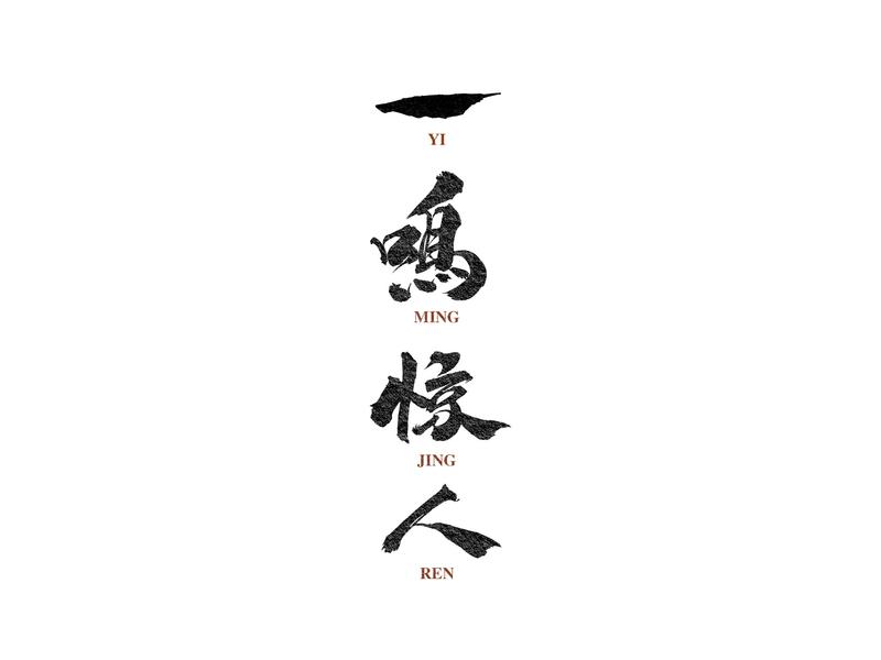 Calligraphy typography 书法 设计