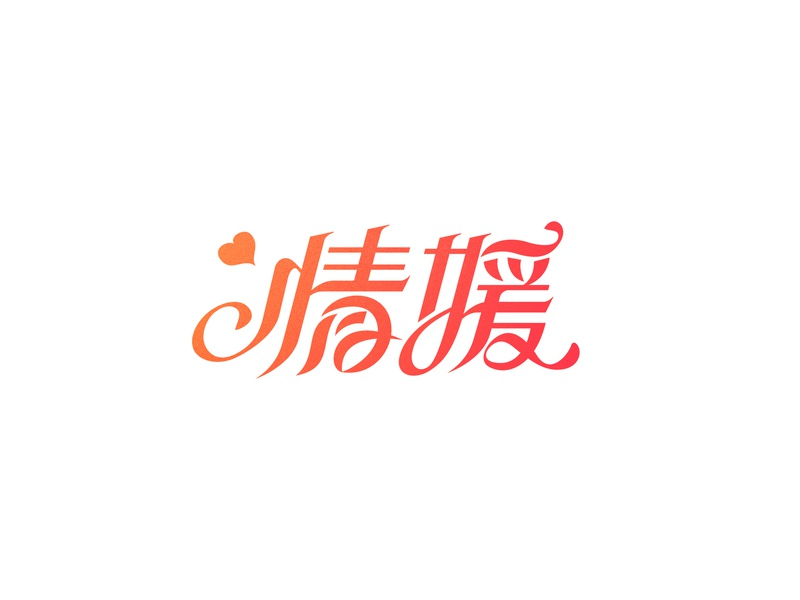love typography branding 书法 illustration logo 设计