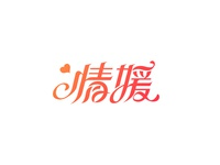 love typography branding 书法 illustration logo 设计
