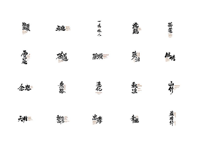 书法 calligraphy 字体 design 书法 typography