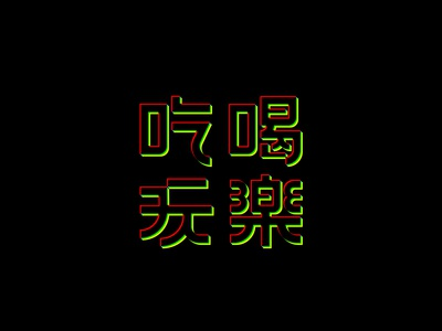 吃喝玩乐 字体 typography branding 书法 illustration logo 设计