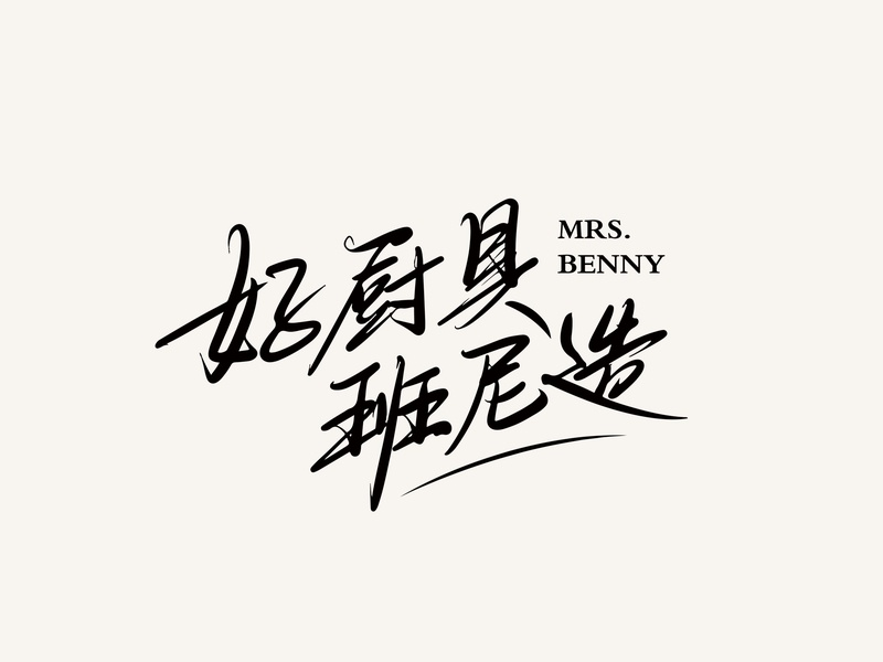 Calligraphy typography design icon branding 书法 illustration logo 设计