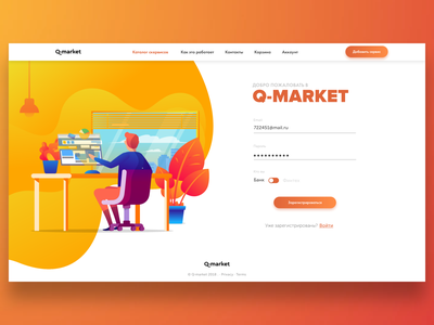 Q-Market SignUp ui login form web signup login