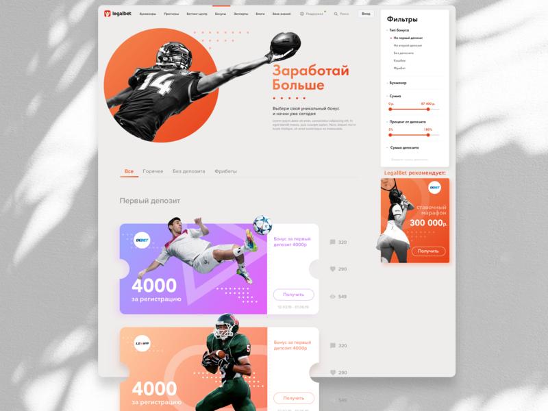 Legalbet web sport ui design ui