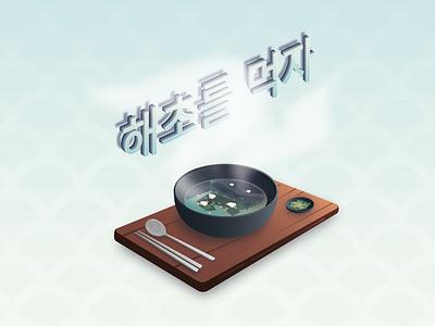 Korean seaweeds food 해초를 먹자 seaweeds illustration streetfood korean food gradient