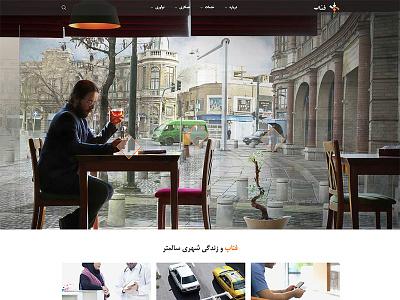 Fanap youx art simplicity design interaction creative content ux ui holding corporation website