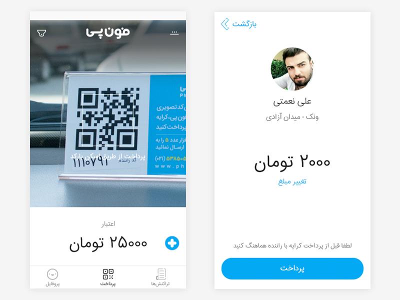 Phonepay UX & UI Design mobile payment design qrcode scan app ui ux wallet simple fintech payment