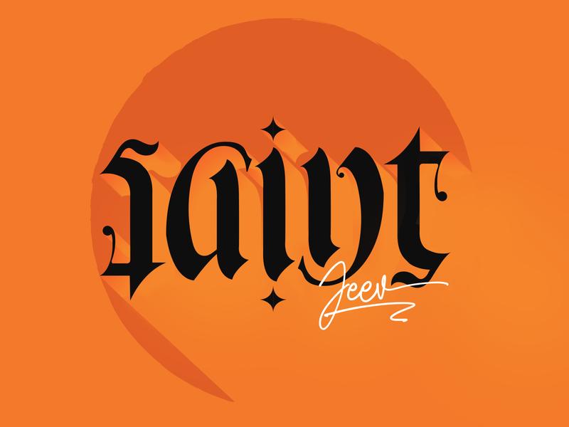Logo as an Ambigram. vector design logo minimal vintage lettering black burnt orange saint ambigram