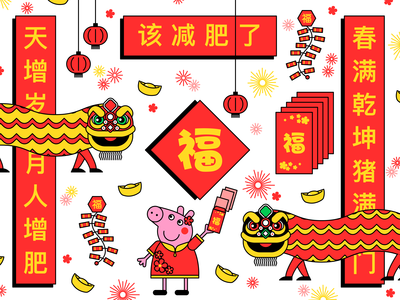 新年快乐!Happy Chinese New Year!