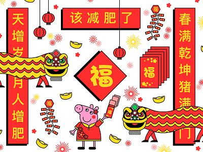 新年快乐!Happy Chinese New Year! design chinese new year peppa cny new year lunar chinese icon illustrator color graphic vector illustration