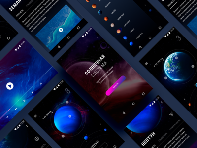 🌞 Solar System Android App