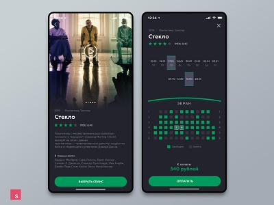 Cinema App ux ui ui desgin user inteface user experience ux ux design dailyui invision intarface interaction design design cards ios invision studio app cinema app cinema