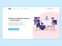 Landing page for students
