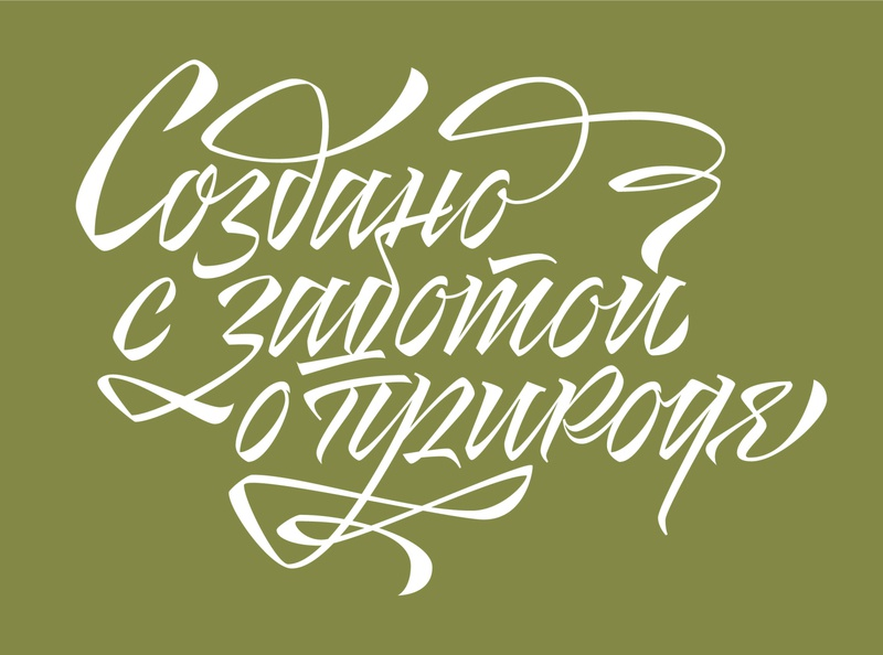 Cyrillic lettering for package eco friendly product branding brand calligraphy design logo logotype lettering typography graphic vector