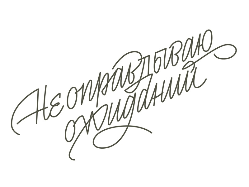 I'm not living up to others expectations calligraphy personal project selfcare soviet style lettering cyrillic elegant society expectations logotype logo lettering typography design vector