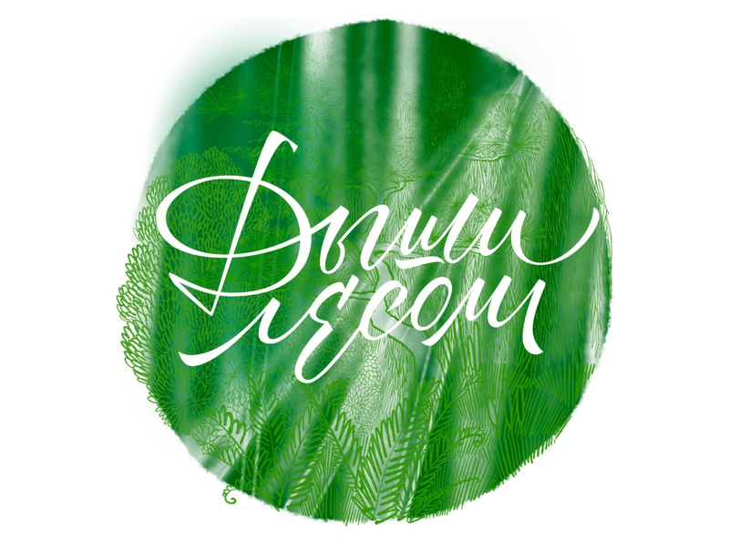 Breathe the forest ecology forest graphic design branding calligraphy illustration lettering typography