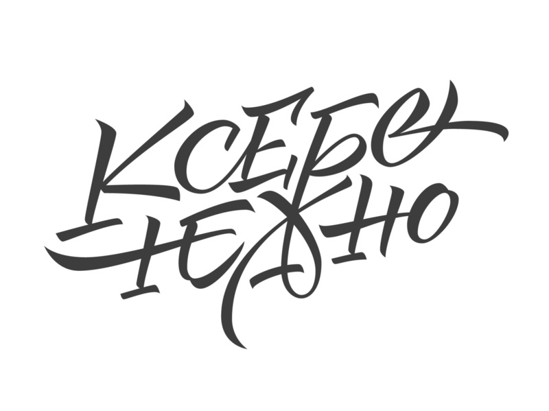 To yourself gently cyrillic simplicity calligraphy logo logotype lettering typography design vector