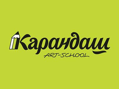 Art school redesign logo vector branding pattern surface design logo logotype lettering typography graphic design