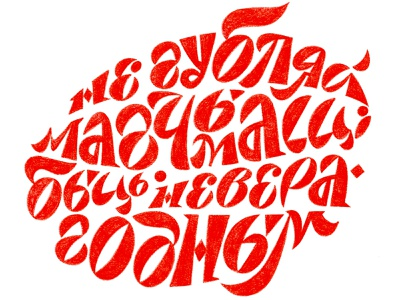 Don't miss the chance to be incredible free belarus belarus graphic lettering typography design