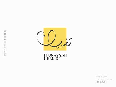 Thunayyan Khalid  LOGO lana-services ux typography illustration ui graphic design branding brand animation logo