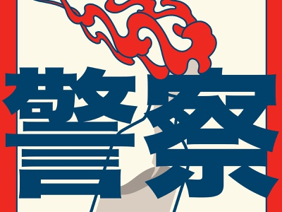 Cocktail fire color palette cocktail police chinese character design typography illustration