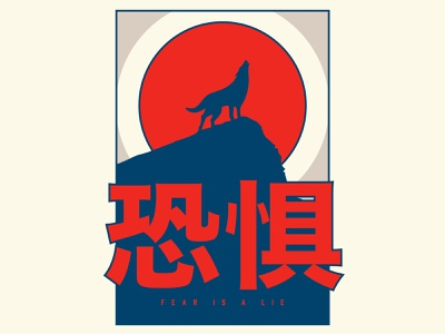 FEAR IS A LIE poster lie red sun fear wolf color palette chinese character capital letter typography illustration design