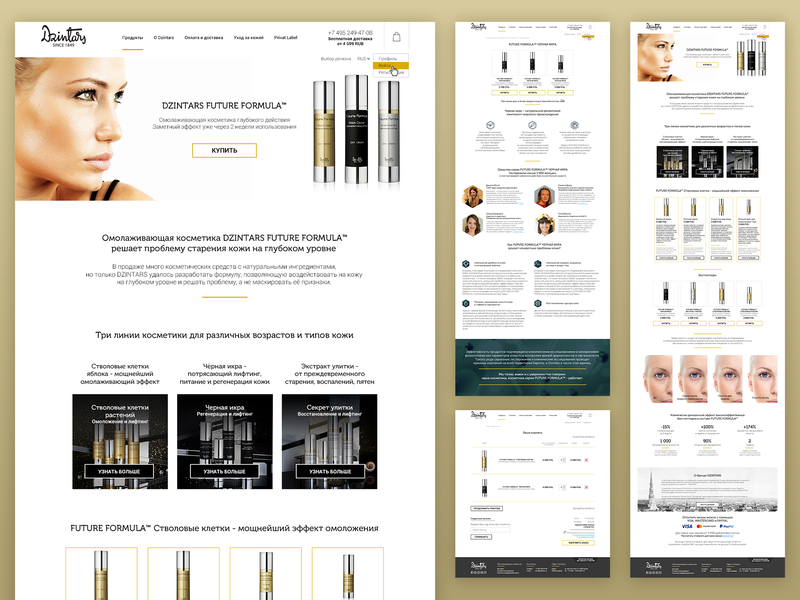 Online cosmetics store cosmetics beauty site adobe photoshop cc