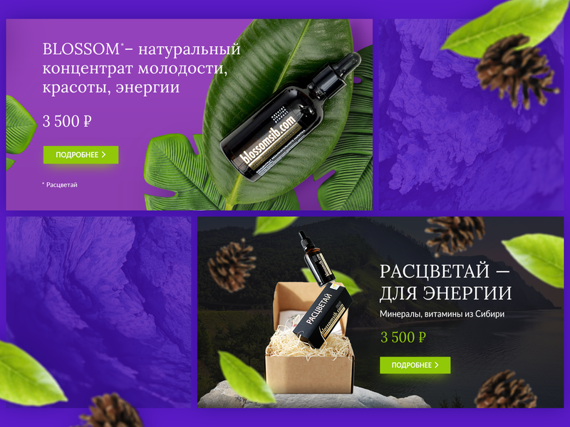 Banners for vitamin remedy cosmetics beauty design banner design adobe photoshop cc