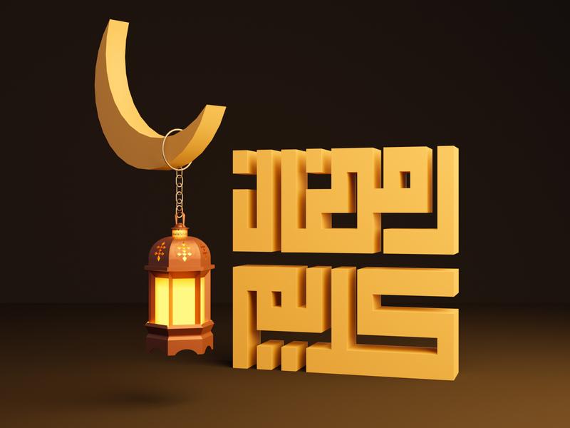 Ramadan 2020 رمضان fast muslims mubarak kareem moon lamp blender ramazan 1441 3d 2020 ramadan