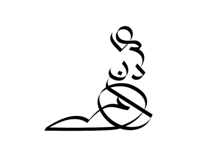 Nude naked illustration girl figure female nudeart iranian calligraphy nudestudy nude
