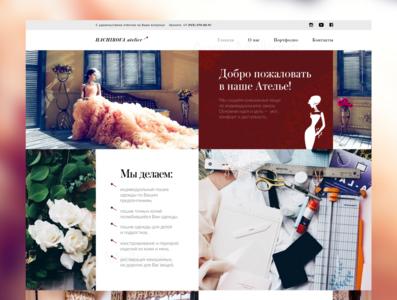 Дизайн сайта для ателье