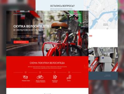 Лендинг для компании по скупке велосипедов!