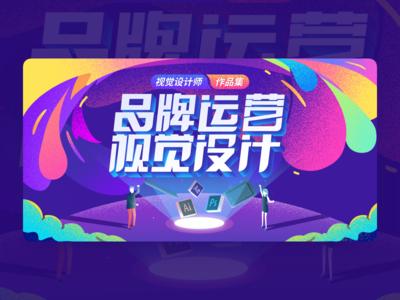 Visual design banner