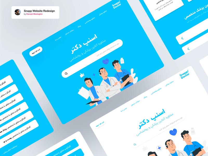 Snapp Doctor Website Redesign وب دکتر رابط کاربری اسنپ figma ux uiux ui app web web design snappdoctor doctor snapp