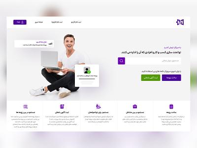 Mizehkar Job Platform UI/UX - Human Resources (HR) branding web design website figma mizehkar job human resource hr ux