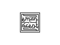 Eman Scent | Logo Concept